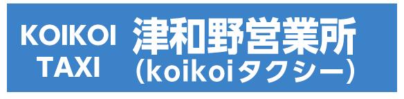 津和野営業所(koikoiタクシー)