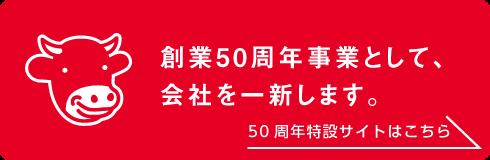 創業50周年事業として、会社を一新します。