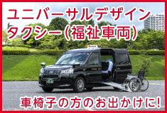 ユニバーサルデザインタクシー(福祉車両)