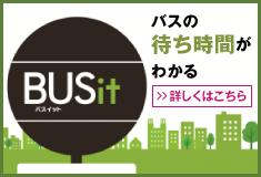 BUSit(バスイット)