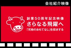 会社紹介映像