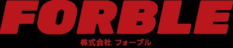 FORBLE(株式会社フォーブル)